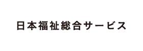 日本福祉総合サービス