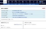 情報システム事業イメージ
