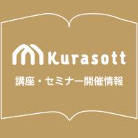Kurasott 講座・セミナー開催情報
