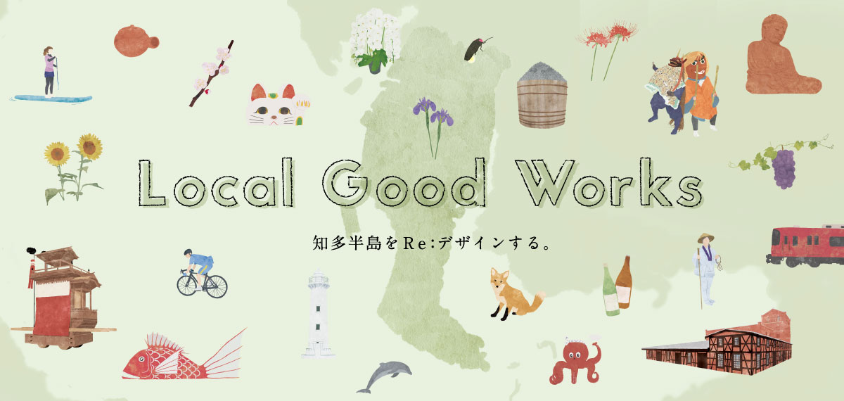 Local Good Works 知多半島をRe:デザインする