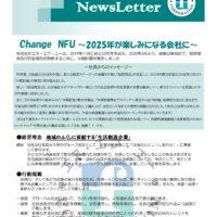 社内報13page1