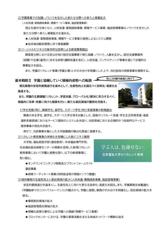 社内報13page3